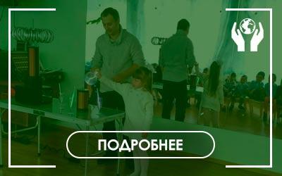 Тесла шоу. Фото